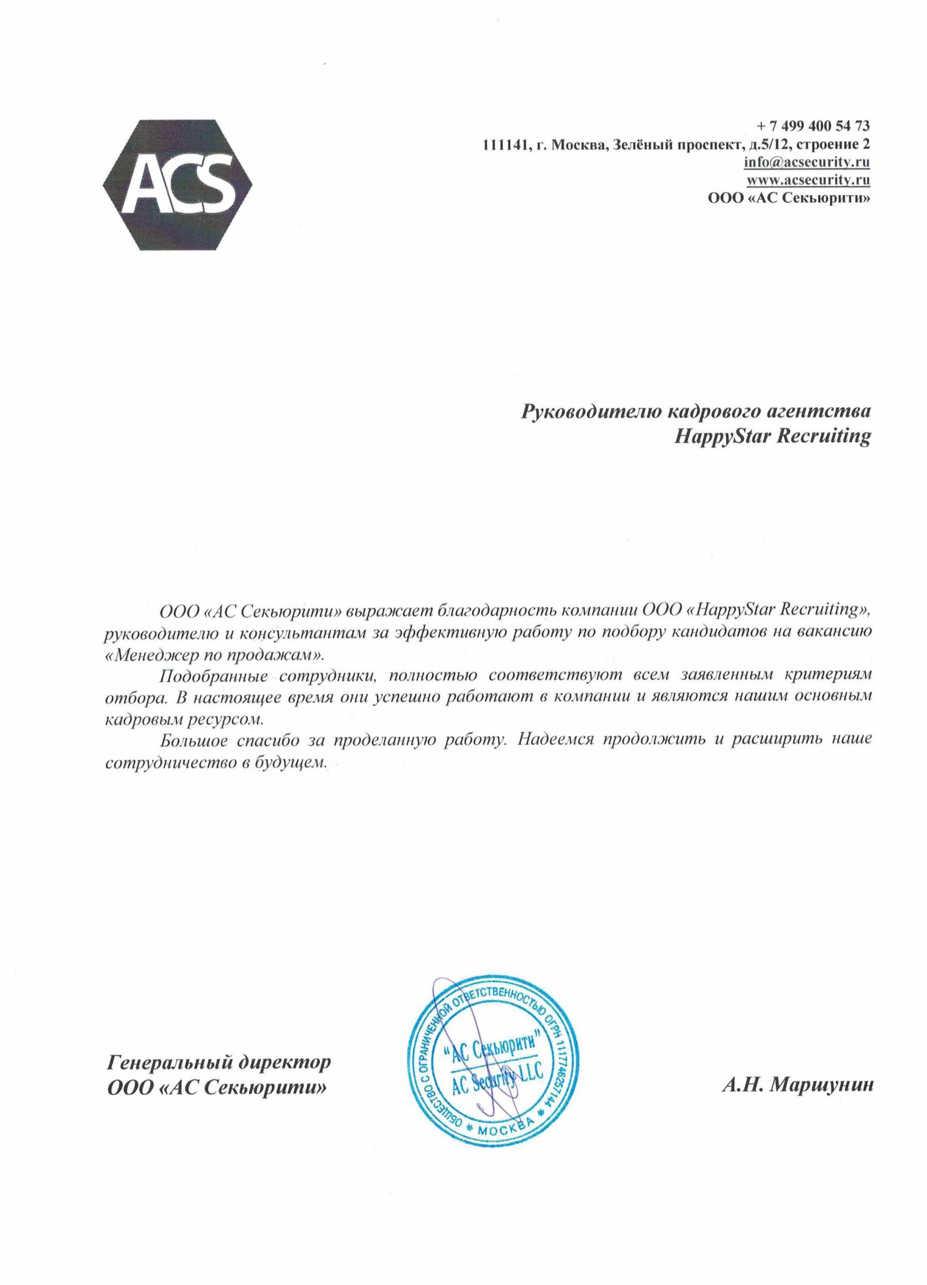 Рекомендация от АС Секьюрити